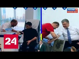 Украина. Порошенко vs Зеленский: предвыборная борьба превратилась в цирк. 60 минут от