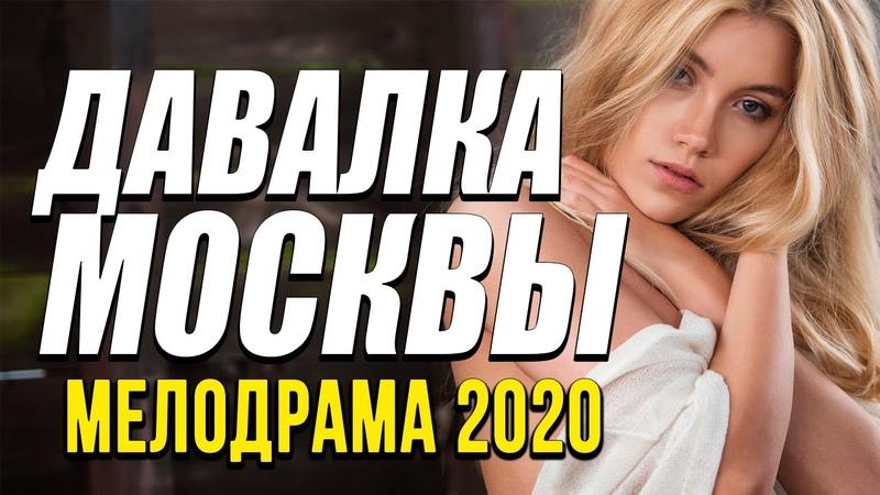 Отличная мелодрама про бизнес столицы ДАВАЛКА МОСКВЫ Русские мелодрамы 2020 новинки HD 1080P
