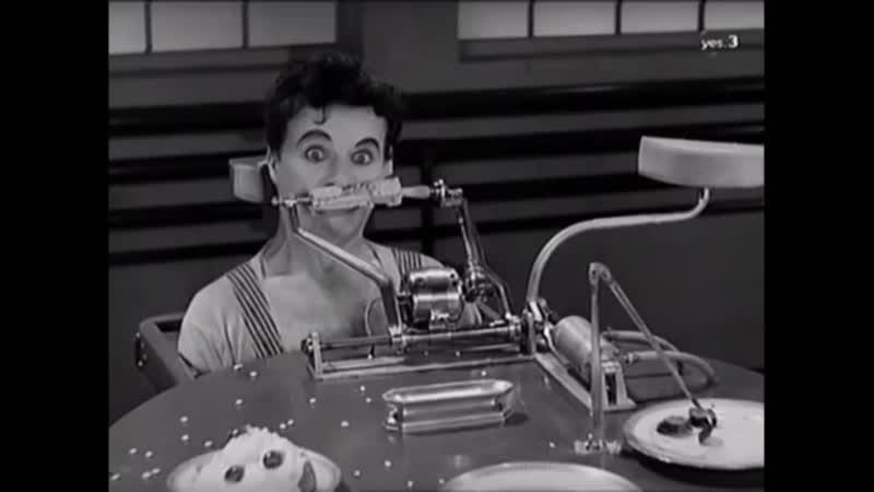 Обед. Видеоклип из фиьма - Чарли Чаплин на заводе