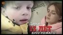 👑БУДУ РОЖАТЬ 13 летняя школьница Даша родит от 10 летнего Ивана Сюжет За 4 МИН 👑