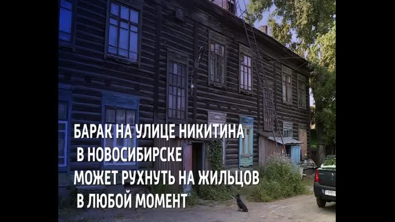 Барак на улице Никитина в Новосибирске может рухнуть на жильцов в любой момент
