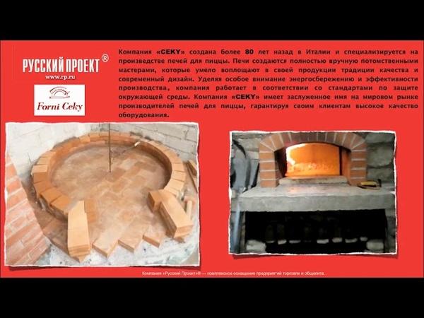 CEKY печи для пиццы дровяные декорированные