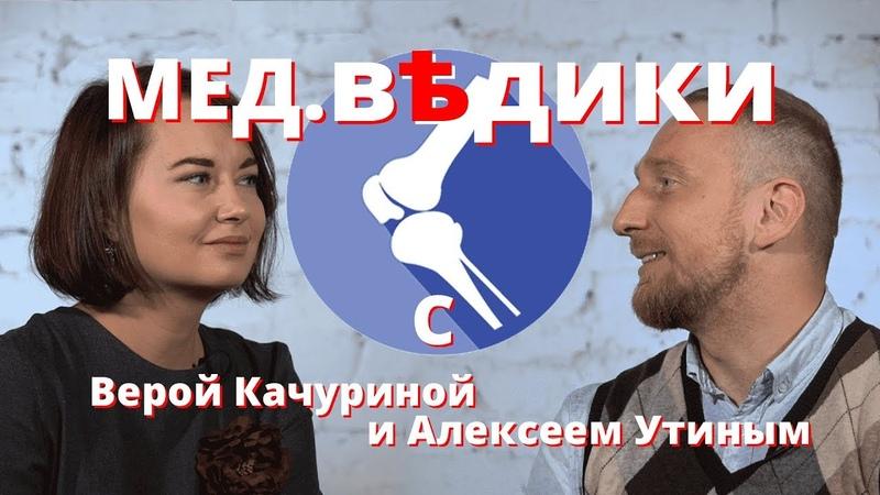Плоскостопие это норма Сколиоз и здоровье суставов Ортопед Вера Качурина и доктор Утин