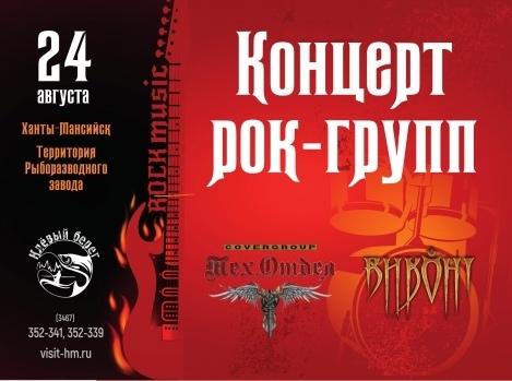 Рок-музыканты «зажгут» на фестивале «Клевый берег»