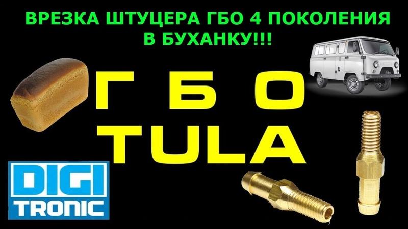 ВРЕЗКА ШТУЦЕРА ГБО 4 ПОКОЛЕНИЯ В БУХАНКУ