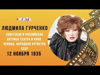 Ко Дню Рождения Людмилы Гурченко