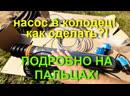 Насос в колодец ОПУСКАЕМ Джилекс Водомет