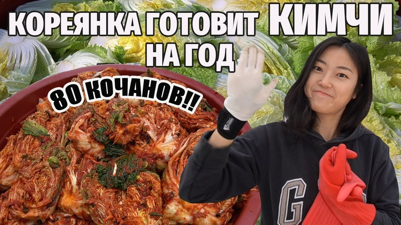 Кореянка готовит КИМЧИ на год! 80 кочанов капусты и два дня приготовления!