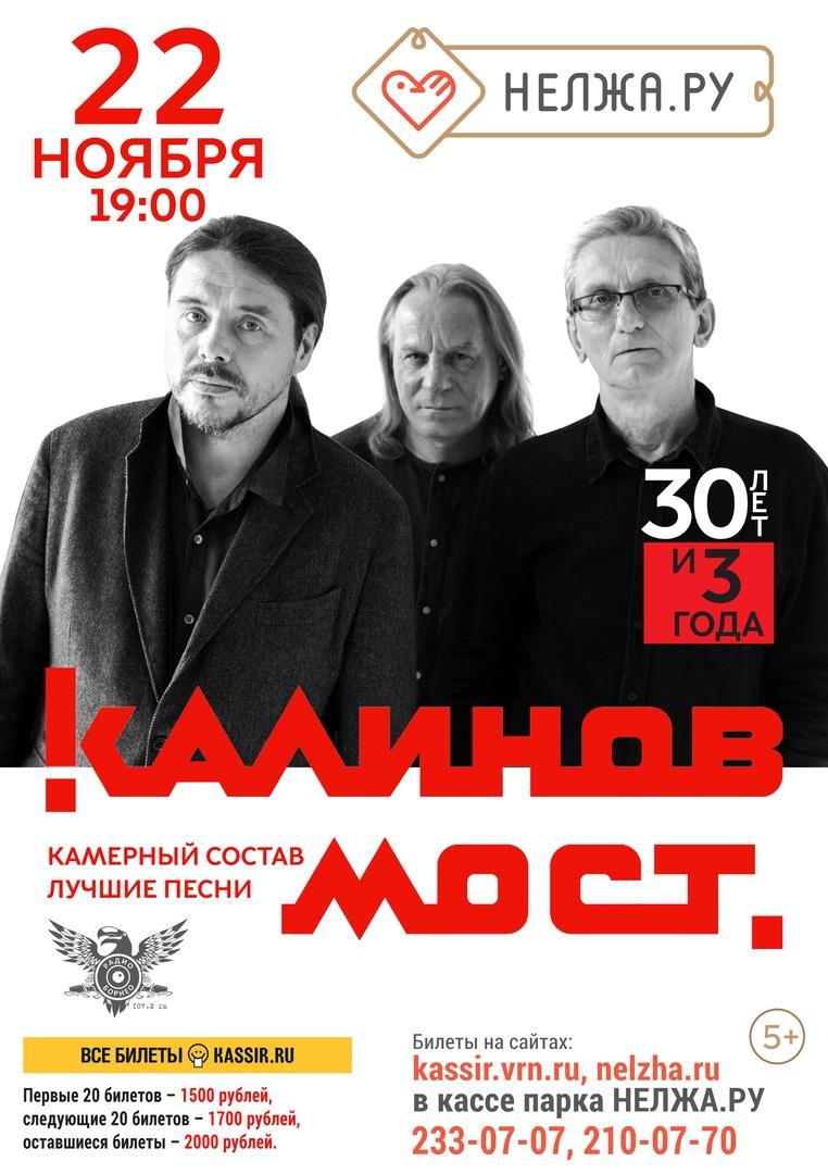 Афиша Воронеж 22.11. Калинов Мост / Нелжа Ру