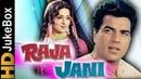 Raja Jani 1972 Full Video Songs Jukebox Dharmendra Hema Malini Prem Chopra Johnny Walker
