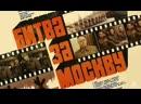 Битва за Москву:Агрессия Серия 1 (фильм 1985 г. Ю.Озерова)