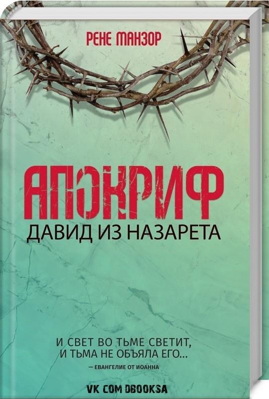 Рене Манзор - Апокриф. Давид из Назарета