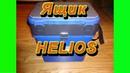 Ящик для зимней рыбалки Рыболовный ящик тонар helios