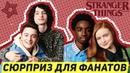 Актёрский состав Stranger Things сделали сюрприз для фанатов в Scoops Ahoy НА РУССКОМ Starlation