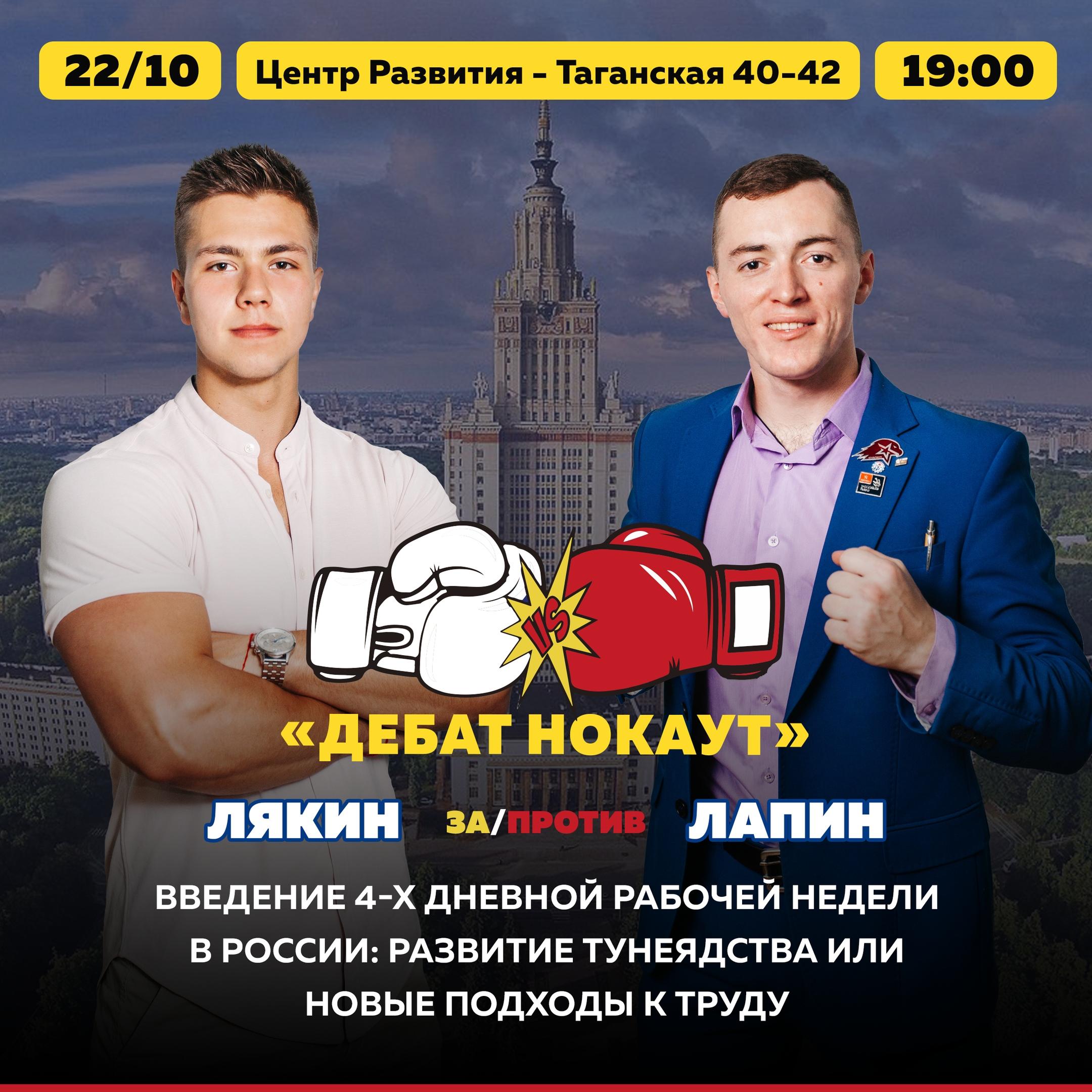 Дебат клубы москвы ночные клубы в пушкино спб