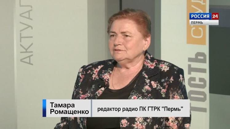 Тамара Ромащенко. 50 лет в эфире