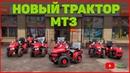 Самая новая модель тракторов МТЗ! Все преимущества Беларус 132МТ!