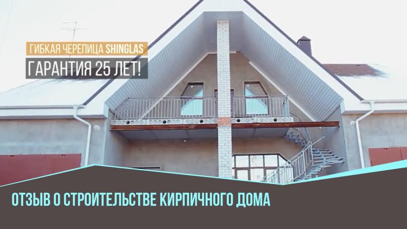 Отзыв о строительстве кирпичного дома в Тюмени (село Луговое)