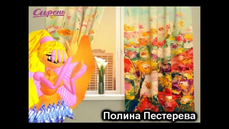 Полина Пестерева Стелла Винкс Тайникс 3DMax