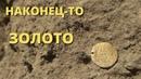 ПЕРВАЯ ЗОЛОТАЯ МОНЕТА ЗА ДВА ГОДА ПОИСКОВ Коп в Крыму