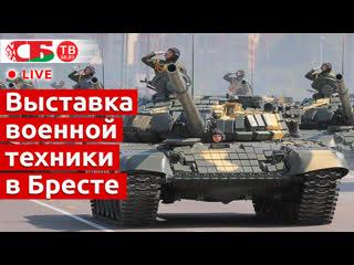 Выставка военной техники и вооружения в Бресте в День защитника Отечества   ПРЯМОЙ ЭФИР