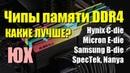 Чипы оперативной памяти какие лучше Samsung B die Hynix C die Micron E die SpecTek Nanya