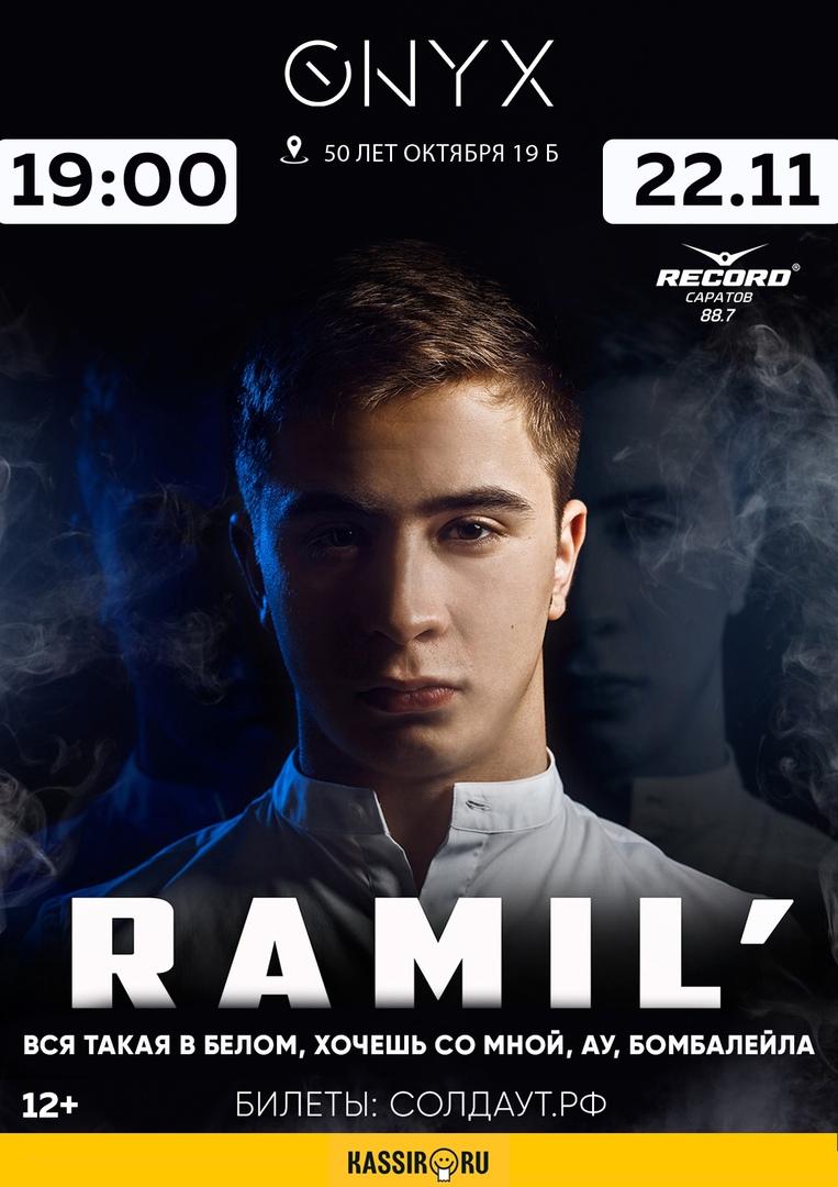 Афиша Саратов RAMIL - 22.11// САРАТОВ // ONYX