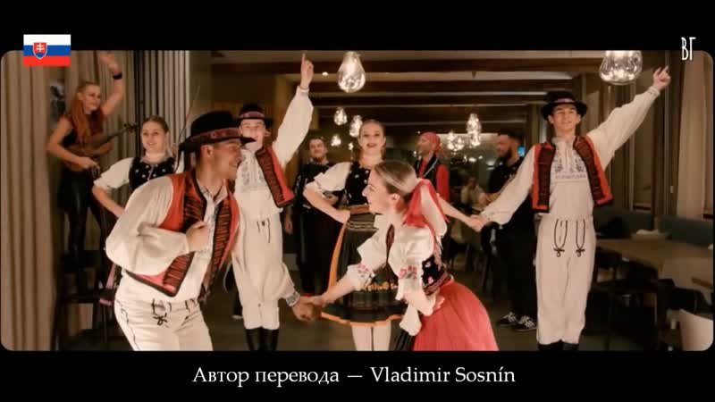 Hrdza - Штефан (Štefan) русские субтитры