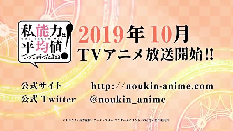 アニメ PV - 『Watashi, Nouryoku wa Heikinchi de tte Itta yo ne!』 Teaser trailer