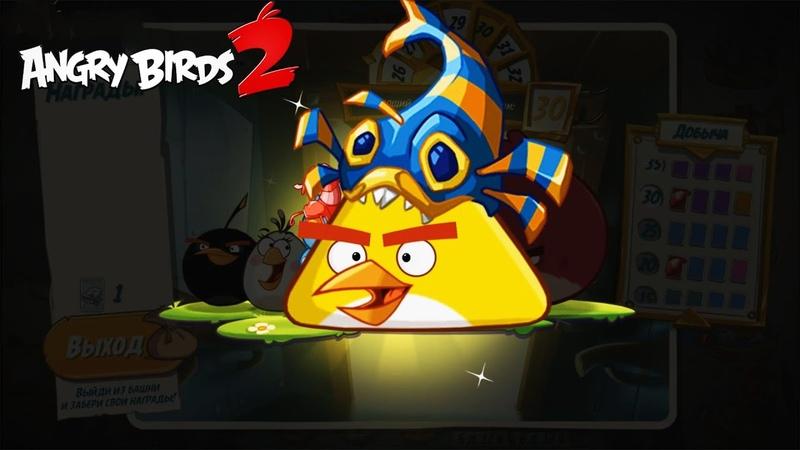 ★ 36 Шляпа для ЧАКА и Уровень БОССА 150 ★ Игра Angry Birds 2 Мульт игра про Злых Птичек Энгри Бердс