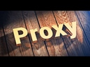 КАК ПОМЕНЯТЬ ПРОКСИ (PROXY) НА КОМПЬЮТЕРЕ WINDOWS ?