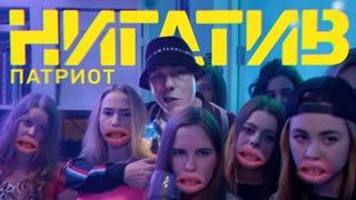 "НИГАТИВ – Патриот (Паблик ""ХИП-ХОП"" - VK)"