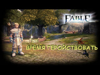 ВРЕМЯ ГЕРОЕВ - Fable Anniversary Стрим №2