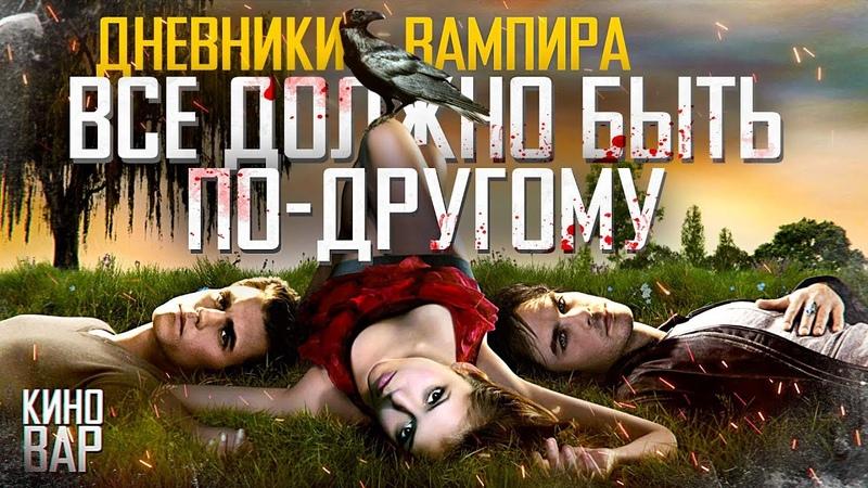 Дневники вампира - интересные факты: КАКИМ МОГ БЫТЬ СЕРИАЛ Vampire Diaries
