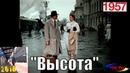 Фильм Высота 61 год спустя - Днепропетровск 1957 / Vital Way