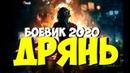 Боевик 2019 замочил напарницу - ДРЯНЬ @ Русские боевики 2019 новинки HD 1080P