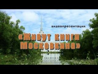 Живут книги Московкина
