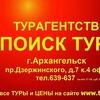 АГЕНТСТВО ПУТЕШЕСТВИЙ Архангельск ПОИСК ТУРА