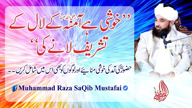 Khushi Hai Aminah RA K Lal K Tashreef Lany Ki Muhammad Raza SaQib Mustafai