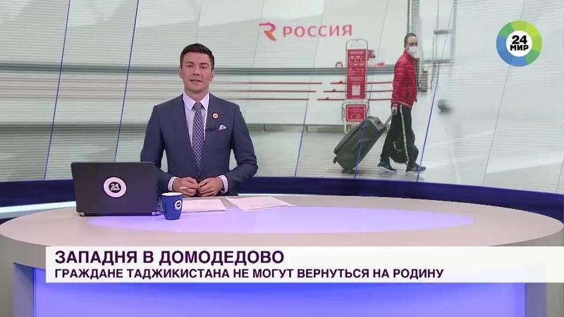 Таджики не могут вернуться домой. Границы страны закрыты. Жизнь в аэропорту 😱😱😱