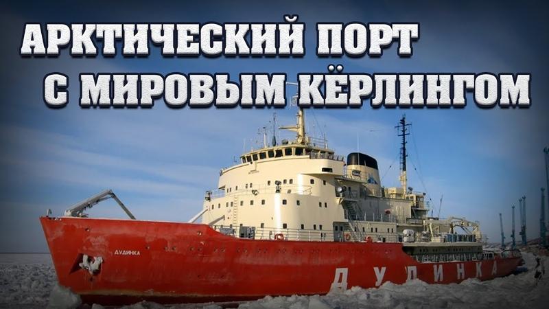 Арктический порт с мировым кёрлингом. Город Дудинка. Arctic Curling Cup.