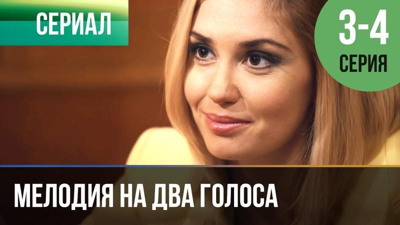 ▶️ Мелодия на два голоса 3 серия 4 серия Сериал 2013 Мелодрама
