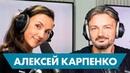 Алексей Карпенко про Мигеля секс и шоу Танцы