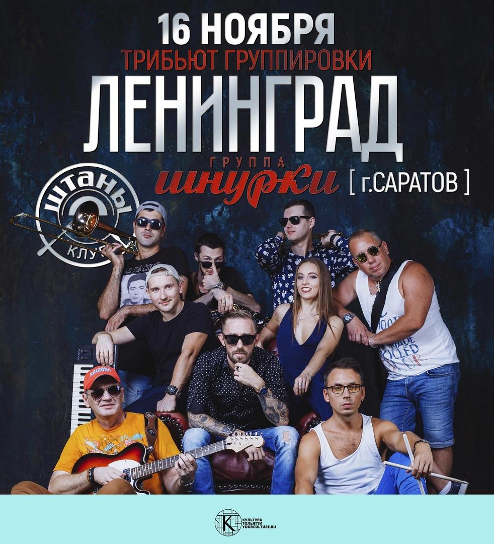 """""""Ленинград"""" трибьют концерт"""