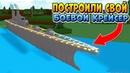 ПОСТРОИЛИ БОЕВОЙ КОРАБЛЬ в РОБЛОКС ЛОДКИ ⛵ Roblox Build A Boat For Treasure