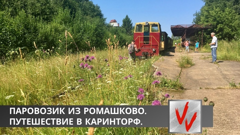 Паровозик из Ромашково Путешествие в Каринторф город Киров