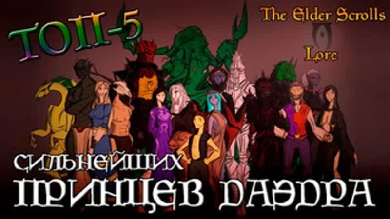 ТОП-5 сильнейших принцев Даэдра | TES Лор [AshKing]