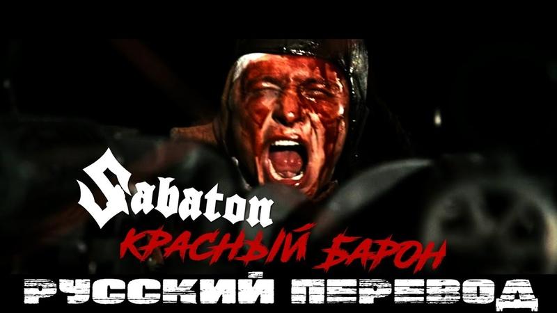 Sabaton - The Red Baron (Epic Music Video Rus Sub)