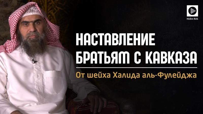 Наставление чеченцам ингушам кабардинцам и балкарцам Шейх Халид аль Фулейдж