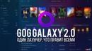 ОБЗОР GOG Galaxy 2 0 Все ваши игры в одном лаунчере